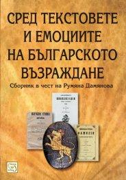 Сред текстовете и емоциите на Българското възраждане/ Сборник в чест на Румяна Дамянова