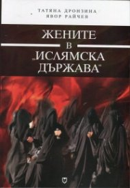 """Жените в """"Ислямска държава"""""""
