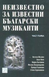 Неизвестно за известни български музиканти Ч.1