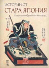 Истории от Стара Япония