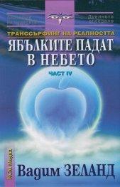Транссърфинг на реалността  Ч.IV   Ябълките падат в небето