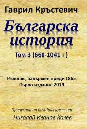 Българска история Т.3 (668-1041 г.)
