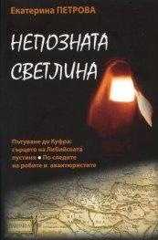 Непозната светлина