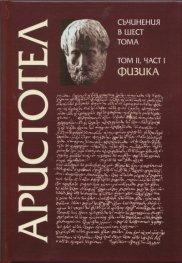 Съчинения в 6 тома Т.2, Ч.I: Физика