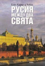 Русия между два свята