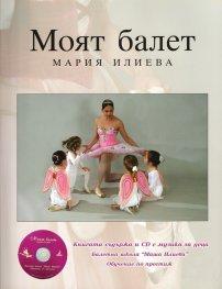 Моят балет + CD с музика за деца