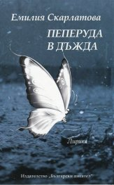 Пеперуда в дъжда (Лирика)