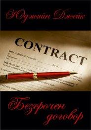 Безсрочен договор
