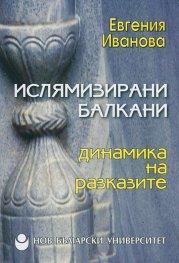 Ислямизирани Балкани: динамика на разказите