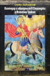 Календар и обредност в Странджа и Източна Тракия