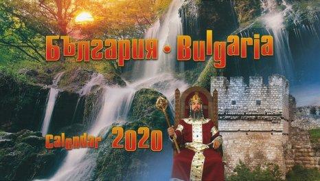 Настолен Календар 2020: България