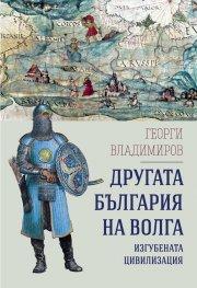 Другата България на Волга. Изгубената цивилизация