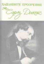 Хапливите прозрения на Чарлз Дикенс  / Двуезично издание