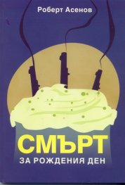 Смърт за рождения ден
