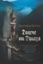 Далече от Дунава - второ допълнено издание
