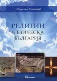 Религии в езическа България