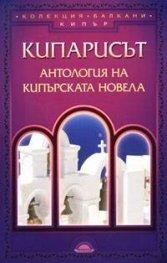 Кипарисът: Антология на кипърската новела