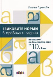 Езиковите норми в правила и задачи. Помагало по български език за 10 кл.
