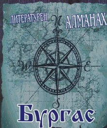 Литературен алманах Бургас 2019