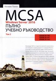 MCSA Windows Server 2016. Пълно учебно ръководство Т.2