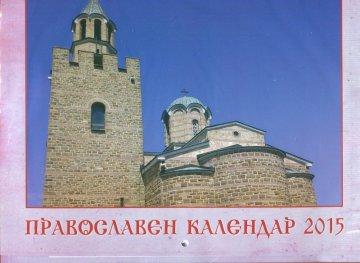 Стенен православен календар 2015