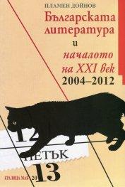 Българската литература и началото на XXI век (2004-2012)
