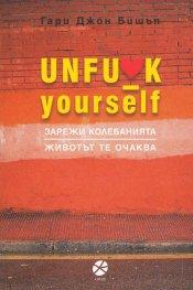 Unfu*k yourself Зарежи колебанията. Животът те очаква