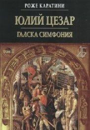 Юлий Цезар. Галска симфония Т.II