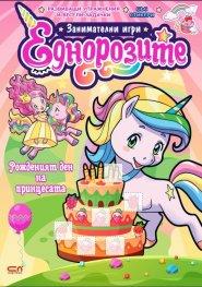 Еднорозите: Рожденият ден на принцесата