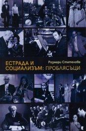 Естрада и социализъм: Проблясъци