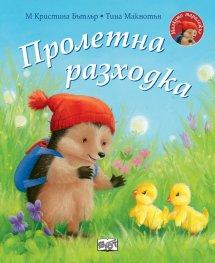 Малкото таралежче: Пролетна разходка