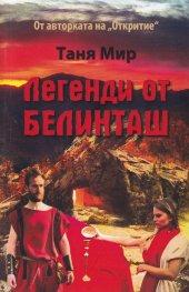 Легенди от Белинташ