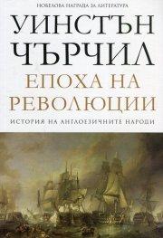 Епоха на революции Т.3 от История на англоезичните народи
