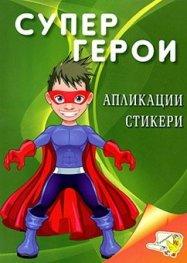 Супер герои (апликации, стикери)