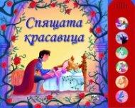 Спящата красавица/ Музикална книга