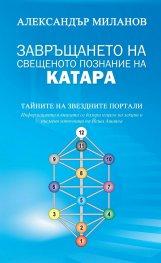 Завръщането на свещеното познание на катара