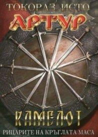 Артур: Камелот - Рицарите на кръглата маса