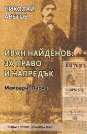 Иван Найденов: за право и напредък (Мемоари и писма)