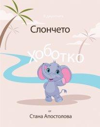 Слончето Хоботко