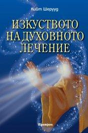 Изкуството на духовното лечение