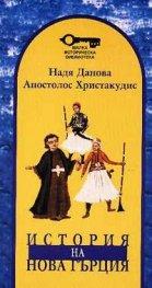 История на Нова Гърция