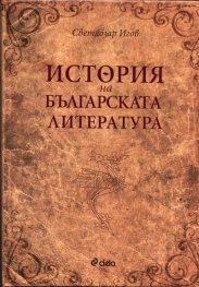 История на българската литература/ твърда корица