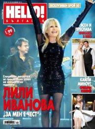 Hello! Бр.50/ 29 ноември 2012
