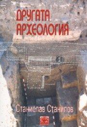 Другата археология