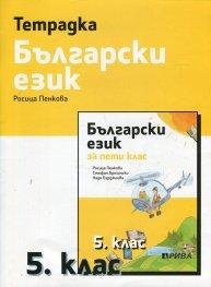 Тетрадка по български език за 5 клас