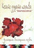 """Когато душата похапва в """"Параклиса"""": домашни български гозби"""
