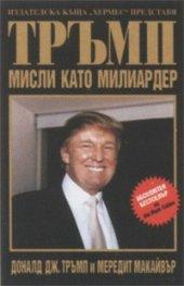 Тръмп: Мисли като милиардер