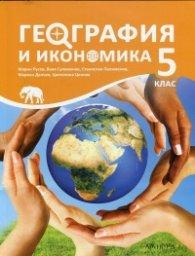 География и икономика 5 клас