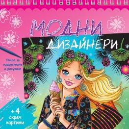 Модни дизайнери + 4 скреч картини (розова книга)