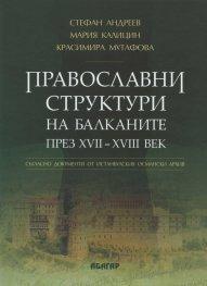 Православни структури на Балканите през XVII-XVIII век